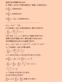 数学が得意になる数列のΣ - 得点を増やす方法を教えます。困ってる人の手助けします。1p500円より。