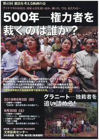 憲法便り#2625:グアテマラの市民は、国家元首を追い詰め、さばいた。では、私たちは・・・第43回 憲法を考える映画の会のお知らせ! - 岩田行雄の憲法便り・日刊憲法新聞