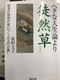 『ヘタな人生論より徒然草』荻野文子 - 高槻・茨木の不動産物件情報:三幸住研