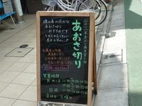 手打ち蕎麦 雷鳥@石神井公園 - 練馬のお気楽もん噺