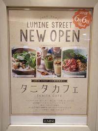 【銀座情報】タニタカフェが6月6日有楽町駅構内にオープン - 池袋うまうま日記。