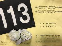 ●C級ダンス競技会*2018.05.27 - くう ねる おどる。 〜OLダンサー奮闘記〜