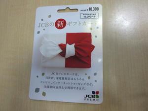 姫路でJCBプレモカードを売るなら、買取専門店大吉姫路花田店です。 - 大吉姫路花田店-店長ブログ
