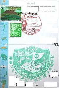 桜島のポストカード&風景印 - Mimpi Bunga の旅の思い出