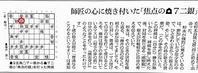 藤井聡太7段:師匠の心に焼き付いた「焦点の▲7二銀」とは - 一歩一歩!振り返れば、人生はらせん階段