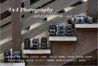 写真展「4x4 Photography」〜忘れ去られたカメラ達〜 vol.2に参加します - efke fan (かわうそ ふぁん)