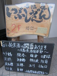 『居酒屋いぶしぎん』やはり名店は美味しく呑める!!(広島新天地) - タカシの流浪記