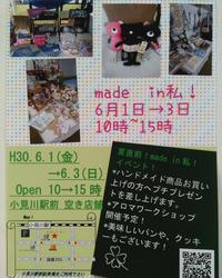 委託先『made in  私!』6/1〜♡ - cache-cache~成田市ハンドメイドマーケット&オープンガーデン~