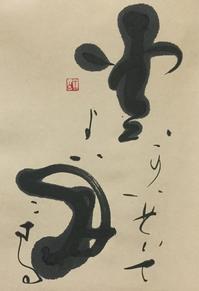 ごへいがあります…       「月」 - 筆文字・商業書道・今日の一文字・書画作品<札幌描き屋工山>