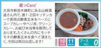 【出店日のお知らせ】今週は…今月は… - キッチンカー蔵っCars'