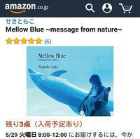 アマゾン3回目入荷! - 愛知・名古屋を中心に活動する女性ギタリストせきともこのブログ