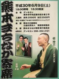 桂伸三ふるさと恩返し公演 熊本まちなか寄席 - 熊本落語だより