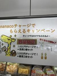 【セブンイレブン】新規オープン店の特典がスゴかった! - DAY BY DAY