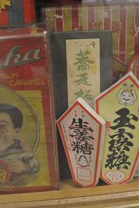 昭和日常博物館 その2 - 味わう瞬間 (とき)