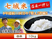 七城米長尾農園数量限定で販売中!平成30年度の米作りもスタート!苗床作りを現地取材! - FLCパートナーズストア