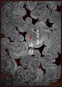 吉野翼企画「野外劇 新譚 -糸地獄-」稽古中です。 - my green room