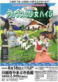 【開催終了】平成30年度 ミュージカル「アルプスの少女ハイジ」 - 公益財団法人川越市施設管理公社blog