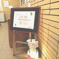 香りの暮らし展はじまりました! - 千葉の香りの教室&香りの図書室 マロウズハウス