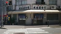 豚汁最強!!成金屋食堂@南堀江 - スカパラ@神戸 美味しい関西 メチャエエで!!