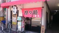 担々麺 信玄@針中野 - スカパラ@神戸 美味しい関西 メチャエエで!!