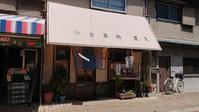 豊久食堂@東淀川 - スカパラ@神戸 美味しい関西 メチャエエで!!