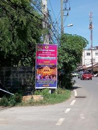 506日目・【観劇】光と音の「チャオプラヤアバイブーベ」ショー@プラチンブリ市街地 - プラチンブリ@タイと日本を行ったり来たり