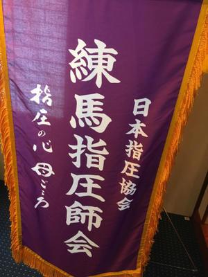 大田区大森 指圧治療院  うちかわ指圧 院長  木村洋介のブログ。