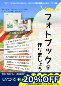 フォトブックを作りましょう! - 入会キャンペーン実施中!!みんなのパソコン&カルチャー教室 北野田校のブログ