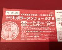 2018年 札幌ラーメンショー - リラクゼーション マッサージ まんてん