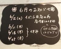6/2はイベントに出店します - OHANACOFFEE所沢 公式ブログ