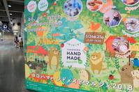 yasumin*さん出展!「ヨコハマハンドメイドマルシェ2018」イベントレポ - エキサイトブログCAFE