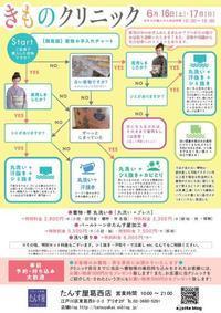 ◆ 6月着物クリニックのご案内です ◆ - たんす屋葛西店ブログ