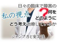 私の視点~ ジャンプ力と安定性 ~ - 神戸市 三田市 西宮市 もみの木治療院 ~腰、骨盤、股関節、膝、スポーツ障害、産後の不調、自律神経失調症など~