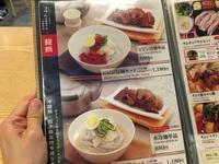 今日のランチは「コサム冷麺専門店」のビビン冷麺&プラステでお買い物とコーデ☆ - ∞ しあわせノート ∞
