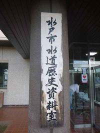 水戸市水道歴史資料室 - みとぶら