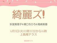 【6/5(火)】イベント出店!綺麗ズ!@福岡市城南区 - 和がまぐち・和小物クリエイター 『リメイク』で大好きをもっと身近に♪ハンドメイドショップ『てしごと日月堂』店主のブログ