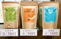 健康茶 - 松露園 blog