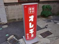 神戸餃子 オレギョ 福島店 - 芋タンおかわり!