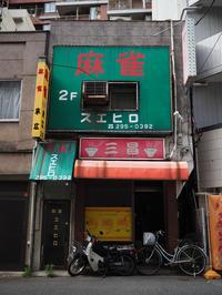 神田錦町/神田神保町  再開発の槌音絶えず - 東京雑派  TOKYO ZAPPA