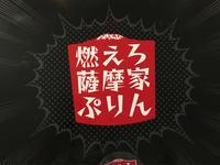 鹿児島のおみやげ アドバンス編 - ふわふわ日記