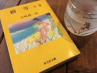 「細雪 下巻」 - Kyoto Corgi Cafe