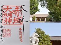 赤城神社 - 想い出