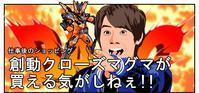 【漫画で雑記】創動クローズマグマが買える気がしねぇ!! - BOB EXPO