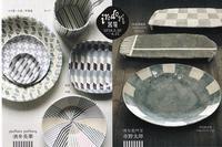 展示会 2連発 - irodori窯~pattern pottery~