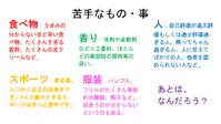 プレゼンその5 - 女性のキレイと健康を応援する耳つぼセラピストkicoのブログ@熊本