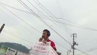 引き続き「安倍ジャパンによる嘘まみれの悪法はすべて白紙」 - 広島瀬戸内新聞ニュース(社主:さとうしゅういち)