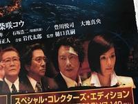 豊川悦司さんと好きな映画 - つれづれ日記