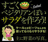 野菜いっぱい豆いっぱいサラダ作り - お料理王国6  -Cooking Kingdom6-