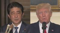 日・米首脳会談 - SPORTS 憲法  政治