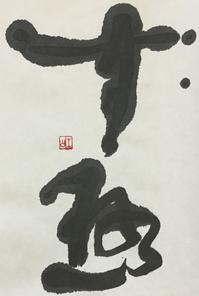 ポッカポカ(^O^)        「無」 - 筆文字・商業書道・今日の一文字・書画作品<札幌描き屋工山>